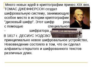 Много новых идей в криптографии принес XIX век. ТОМАС ДЖЕФФЕРСОН создал шифровал