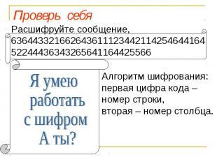 Проверь себя Расшифруйте сообщение, 63644332166264361112344211425464416452244436