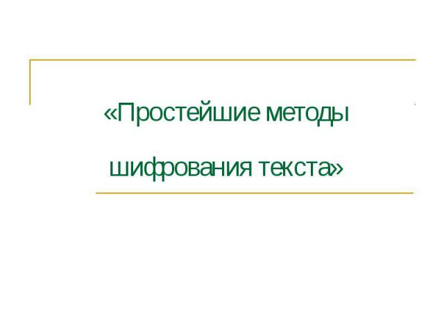 « Простейшие методы шифрования текста »