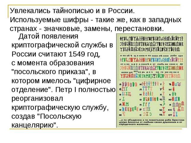 Датой появления криптографической службы в России считают 1549год, с момента образования