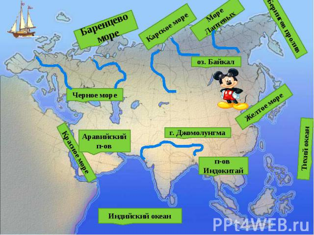 ЕВРАЗИЯ Что такое Евразия?Это - Европа плюс Азия.Из двух частей возникСамый большой материк
