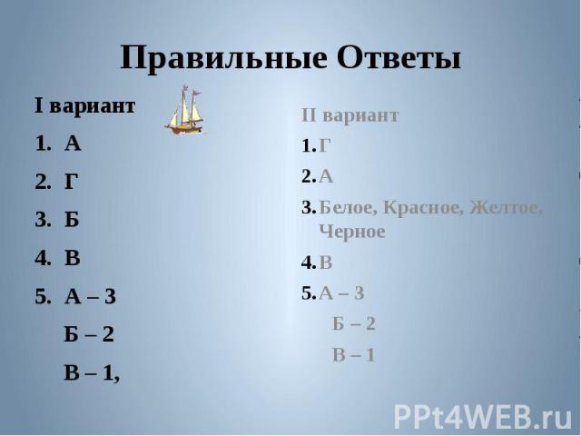 Правильные Ответы I вариантАГБВА – 3 Б – 2 В – 1, II вариантГАБелое, Красное, Желтое, ЧерноеВА – 3 Б – 2 В – 1