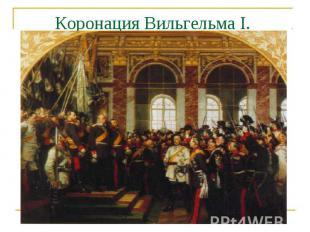Коронация Вильгельма I.