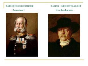 Кайзер Германской империи Канцлер империи Германской Вильгельм I Отто фон Бисмар