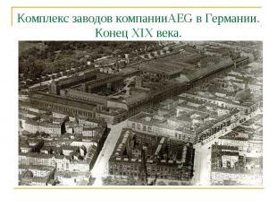Комплекс заводов компанииAEG в Германии. Конец XIX века.
