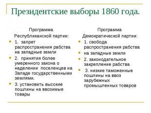 Президентские выборы 1860 года. Программа Республиканской партии:1. запрет распр