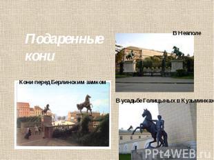 Подаренные кони Кони перед Берлинским замком В Неаполе В усадьбе Голицыных в Куз