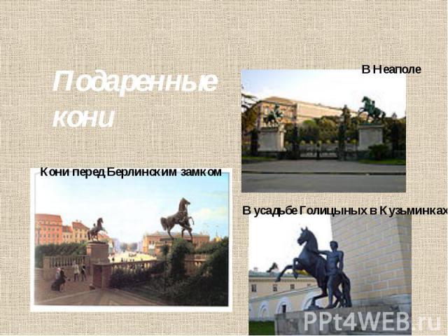 Подаренные кони Кони перед Берлинским замком В Неаполе В усадьбе Голицыных в Кузьминках
