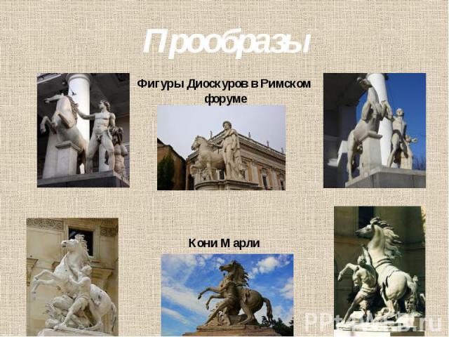 Прообразы Фигуры Диоскуров в Римском форуме Кони Марли