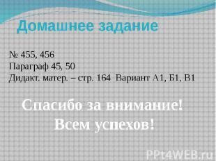 Домашнее задание № 455, 456 Параграф 45, 50Дидакт. матер. – стр. 164 Вариант А1,