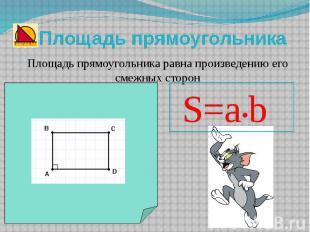 Площадь прямоугольника Площадь прямоугольника равна произведению его смежных сто