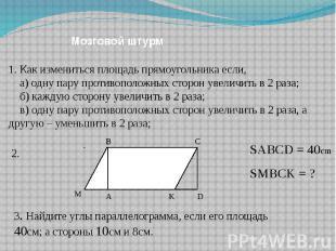 Мозговой штурм 1. Как измениться площадь прямоугольника если, а) одну пару проти