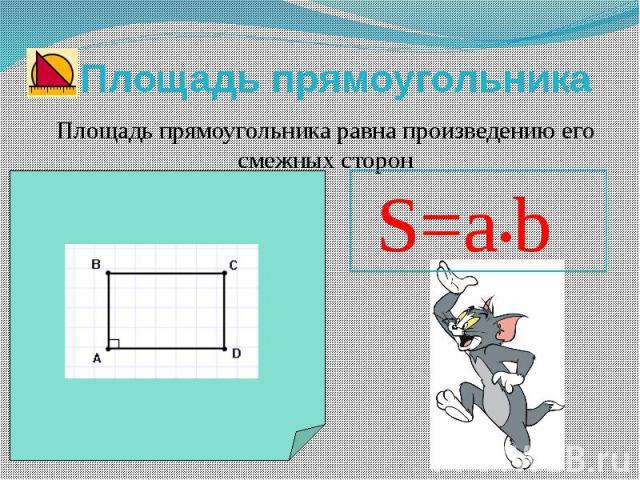 Площадь прямоугольника Площадь прямоугольника равна произведению его смежных сторон S=a•b