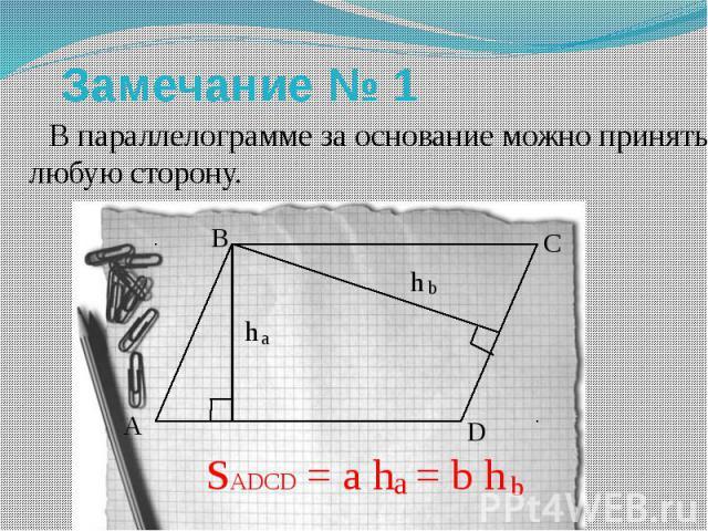 Замечание № 1 В параллелограмме за основание можно принять любую сторону.