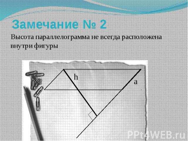 Замечание № 2 Высота параллелограмма не всегда расположена внутри фигуры
