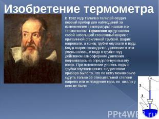 Изобретение термометра В 1592 году Галилео Галилей создал первый прибор для набл