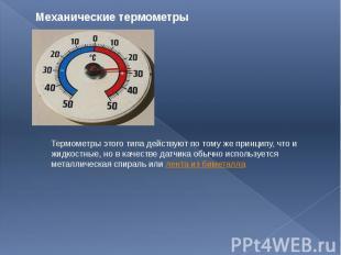Механические термометры Термометры этого типа действуют по тому же принципу, что