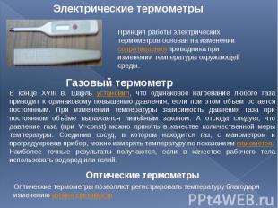 Электрические термометры Принцип работы электрических термометров основан на изм