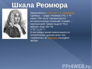Шкала Реомюра Предложена в 1730году Р.А.Реомюром, Единица— градус Реомюра (°