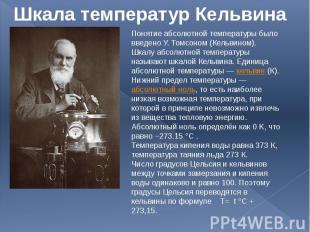 Шкала температур Кельвина Понятие абсолютной температуры было введено У. Томсоно