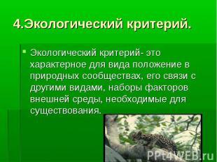 4.Экологический критерий. Экологический критерий- это характерное для вида полож