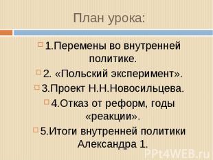 1.Перемены во внутренней политике.2. «Польский эксперимент».3.Проект Н.Н.Новосил