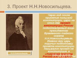 3. Проект Н.Н.Новосильцева. Через год после принятия польской конституции, царю
