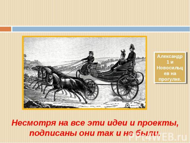 Александр 1 и Новосильцев на прогулке. Несмотря на все эти идеи и проекты, подписаны они так и не были.