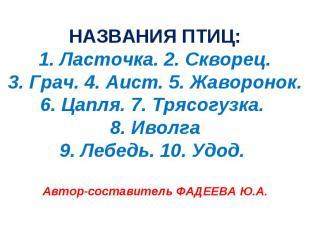 НАЗВАНИЯ ПТИЦ:1. Ласточка. 2. Скворец.3. Грач. 4. Аист. 5. Жаворонок.6. Цапля. 7