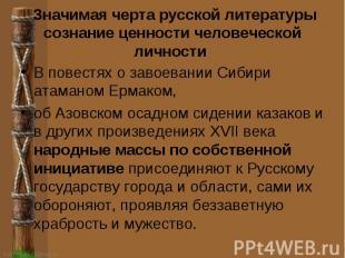 Значимая черта русской литературы сознание ценности человеческой личности В пове