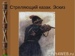 Стреляющий казак. Эскиз