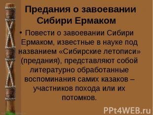 Предания о завоевании Сибири Ермаком Повести о завоевании Сибири Ермаком, извест