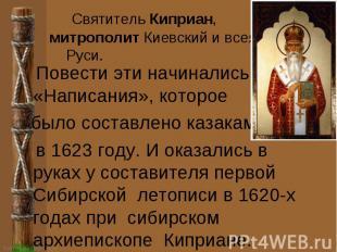 Святитель Киприан, митрополит Киевский и всея Руси. Повести эти начинались с «На