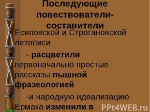 Последующие повествователи-составители Есиповской и Строгановской летописи - рас