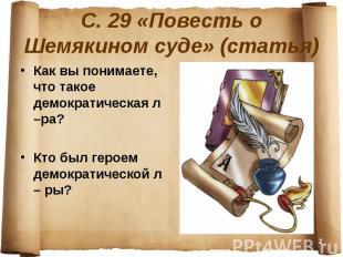 С. 29 «Повесть о Шемякином суде» (статья) Как вы понимаете, что такое демократич