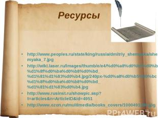 http://www.peoples.ru/state/king/russia/dmitriy_shemyaka/shemyaka_7.jpghttp://wi