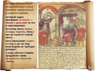 Бедняк показывает неправедному судье Шемяке завернутый в платок камень, который