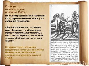 Гравюрана меди, первая половина XVIII в. Из иллюстрации к сказке «Шемякин суд»,