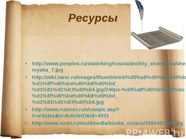 http://www.peoples.ru/state/king/russia/dmitriy_shemyaka/shemyaka_7.jpghttp://wiki.laser.ru/images/thumb/e/e4/%d0%a8%d0%b5%d0%bc%d1%8f%d0%ba%d0%b8%d0%bd_%d1%81%d1%83%d0%b4.jpg/240px-%d0%a8%d0%b5%d0%bc%d1%8f%d0%ba%d0%b8%d0%bd_%d1%81%d1%83%d0%b4.jpght…