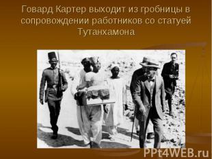 Говард Картер выходит из гробницы в сопровождении работников со статуей Тутанхам