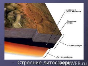 Строение литосферы