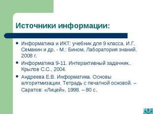 Источники информации: Информатика и ИКТ: учебник для 9 класса, И.Г. Семакин и др