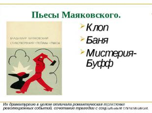 Клоп Баня Мистерия-Буфф Пьесы Маяковского. Их драматургию в целом отличала роман