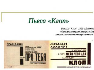 """Пьеса «Клоп» В пьесе """"Клоп"""" 1929 года поэт объявляет непримиримую войну мещанств"""