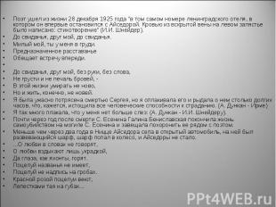 """Поэт ушел из жизни 28 декабря 1925 года """"в том самом номере ленинградского отеля"""