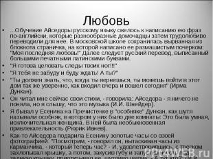 ...Обучение Айседоры русскому языку свелось к написанию ею фраз по-английски, ко
