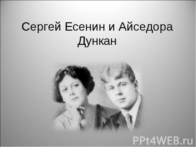 Сергей Есенин и Айседора Дункан
