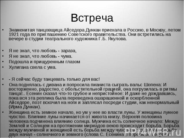 Знаменитая танцовщица Айседора Дункан приехала в Россию, в Москву, летом 1921 года по приглашению Советского правительства. Они встретились на вечере в студии театрального художника Г.Б. Якулова. Я не знал, что любовь - зараза, Я не знал, что любовь…