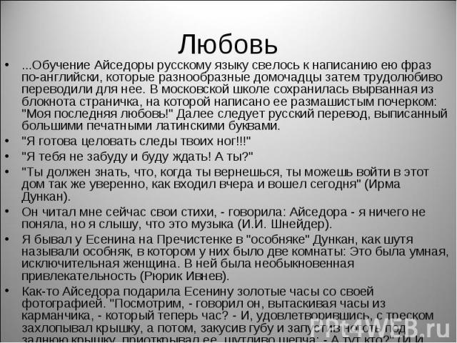 ...Обучение Айседоры русскому языку свелось к написанию ею фраз по-английски, которые разнообразные домочадцы затем трудолюбиво переводили для нее. В московской школе сохранилась вырванная из блокнота страничка, на которой написано ее размашистым по…
