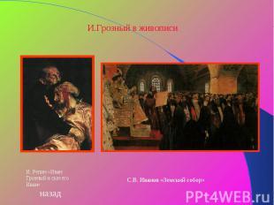 И.Грозный в живописи И. Репин «Иван Грозный и сын его Иван» С.В. Иванов «Земский